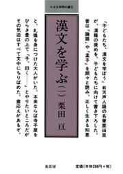 漢文を学ぶ(一)