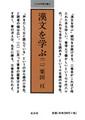 漢文を学ぶ(二)