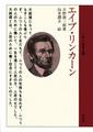 エイブ・リンカーン