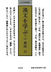 漢文を学ぶ(三)