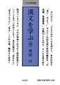 漢文を学ぶ(四)