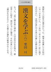 漢文を学ぶ(六)