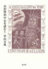 宮沢賢治の心を読む(Ⅳ)