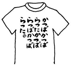 谷川俊太郎さんが着ている・かっぱTシャツ