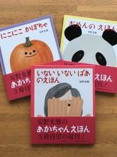 【復刊】安野光雅 あかちゃん絵本